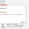 2021年01月の Microsoft Update (定例外) 2021-01-27