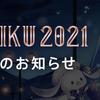 SNOW MIKU 2021 が、新型コロナウイルスの影響により開催延期決定。オンライン企画は開催予定:雪ミク雪像のオンライン配信、音楽ライブ「Sound of Luce」オンライン配信