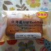 ローソン マチノパン 北海道かぼちゃのタルト