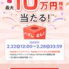 【PayPayフリマ】今日から引ける「アプリで引ける!フリマくじ」(`・ω・´)