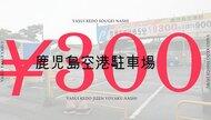 鹿児島空港駐車場の最安値は徒歩5分で一日300円。事前予約・送迎・屋根はあるの?