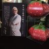 三重県のお菓子「苺一笑(いちごいちえ)」