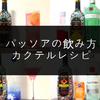 パッソアの飲み方、自宅でも簡単にできるカクテルのレシピ19種【飲めば南国】