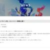 横浜マラソン2021のオンライン枠のエントリーが明日からスタートするよ!