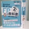 FP2級に50時間の勉強で独学合格するためのおすすめテキスト等