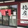 「麺や 福座」今年も福座さんの夏が始まりましたよ♪