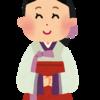 夏休みは韓国に行きたい!+183日目~184日目(世界史、数学Ⅱ、日本史、化学)