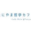 たにやま哲学カフェ、6月30日にオンラインで再開!