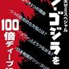 1000円出してこれを読むのは厳しい/『シン・ゴジラ』を100倍ディープに観る/岡田斗司夫 感想・レビュー【読書記録】