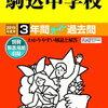 ついに東京&神奈川で中学受験解禁!本日2/2 6時台にインターネットで合格発表をする学校は?