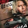 「ANNA / アナ」/ 新星サッシャ・ルスの魅力が満載な本格スパイ映画!<NOネタバレ紹介>