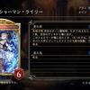 【シャドバ】第14弾カードパック「森羅咆哮」新カード情報④