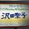 ミモザの下で「沢田聖子〜2019  Birthday All Request Live〜」