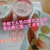 京都で人気のジャパニーズアイス櫻花さんが秋に恵比寿に戻ってくるらしいです!