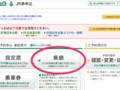 金沢までの新幹線,満席ならどうするか:長野で乗り継ぐと,空席のある確率は増え,料金は同じ