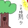 ヤスキチ修行逃亡編