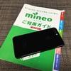 【mineo】国内版SIMフリーiPhone 7 Plusにmineoを指して使用して一週間!