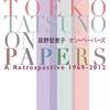 埼玉県立近代美術館「辰野登恵子 オン・ペーパーズ」と北浦和公園の野外彫刻