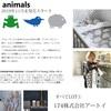 ●北欧雑貨【Animals】シリーズ、取り扱い開始!もうすぐ発売スタートですよ★