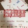 Wordで手作り月齢カード