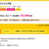 ハピタス 外為ジャパンFX案件のやり方(1Lot取引を詳しく解説!)
