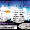 【POPS&ROCKアンサンブルコース】レッスンのご案内