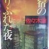 """『真夜中の遠い彼方』""""Far Away in the Midnight"""" 読了 (⇒1996年改題『新宿のありふれた夜』""""A Pretty Mundane Night in Shinjuku"""")"""