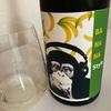 【サルの惑酒】七水、純米ー60―BANANAStyleの味の感想と評価【バナナ】
