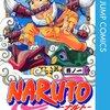 【画像】NARUTO-ナルト-