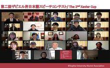 第2回ザビエル杯日本語スピーチコンテスト