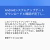 Nexus 5X セキュリティアップデート 2016年8月