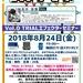 【UMEDA SOUND LAB.】Vol.0 TRIAL エフェクターセミナー再開催日決定!