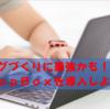 【ブログづくりに最強】かも!?Dropboxを導入しよう!!