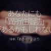 128食目「あなたにも「異所性脂肪」があるかもしれない。」NHK『あさイチ』より
