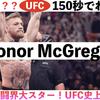 【150秒でわかる!】コナー・マクレガー紹介(Conor Mcgregor)[UFCファイター]