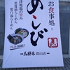 【メインビル八山田のオープン情報】1/11オープン「あしび」