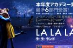 LA LA LANDは僕ら側の映画だ【感想】