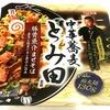 【実食レビュー】明星「中華蕎麦とみ田監修 豚骨魚介まぜそば」を食べてみた【感想と口コミ】