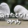 【Day479】「負けたくない」のワケ|7月リワーク第3回