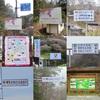 【豊田市小原地区】全18箇所整備完了!
