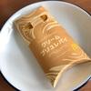 【マクドナルド】冬の新作ホットパイ!クリームのなめかさがクセになる♪「クリームブリュレパイ」を実食レビュー!
