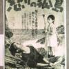 映画「怒りの孤島」(1958年 松竹)