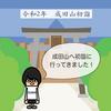 初詣は毎年恒例『成田山新勝寺』へ|令和2年(2020年)の初参り