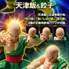 『ドラゴンボールZ』天津飯&餃子 可動式フィギュアの予約が本日開始!! 気功砲や太陽拳も再現可能!