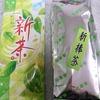 お会いしたことがないTwitterフォロワーさん、プー大吉2さんから静岡の茶葉を送って頂いた!