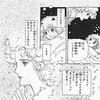 Ark diary  箱舟日記41