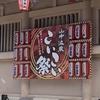 【日帰り】山中温泉 こいこい祭りday1