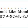 I Don't Like Mondays.新曲「全部アナタのせいなんだ」、この時期に聴くおしゃれな1曲。