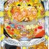 三洋物産「CR スーパー海物語 IN JAPAN 金富士バージョン」の筐体&PV&ウェブサイト&情報