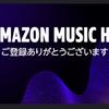 レビュー:AMAZON MUSIC HDを試すも…